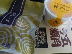 道の駅 三国でお土産を買います。 五月ヶ瀬は上級に美味しいお煎餅。