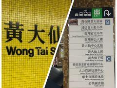 MTR観塘線の黄大仙の駅で降ります。