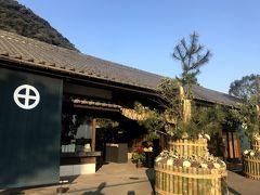 仙巌園の入り口。 正月なので門松が。門松も豪華~。