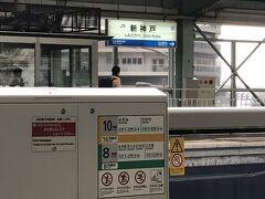 新神戸まで地下鉄で移動して岐路に。 神戸にはまたゆっくりと訪れたく思います。
