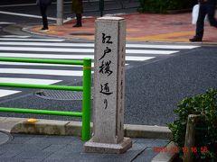 まだ、暗くなるには少し時間が掛かりそうなんで江戸桜通りを歩いてみる。