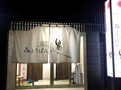 営業さんとは道中色々お話ししました。 本当に素敵な方で感謝しかない。  その時に、おすすめされた銭湯。 「みょうばんの湯」鹿児島中央駅から徒歩で行けます。 リニューアルされたばかりなのでとっても綺麗! http://www.kagoshima-onsen1010.net/sento-map/kagoshima/josai/post-40.php 足元は滑りやすいので注意! 後、鍵を借りるシステムが面白い!と個人的に思いました。 入って靴箱に靴を入れて鍵をかけて受付に渡すと、同じ番号のロッカーの鍵を受け取るという仕組みでした。  階段状に浴槽が3つあって、一番上が熱い、下に行くほど温くなっていくといった感じです。自分は一番上は熱くていけず。  銭湯に行けたのは良かった。 明日の本番に向けて部屋でマッサージして就寝。