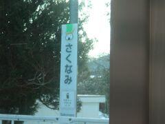 仙台の奥座敷、作並温泉の玄関口、作並に到着。