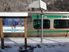 そんなことを考えるうち、宮城・山形県境を越え、電車は山寺へ。  ここで仙台から乗って来たインバウンド客がごそっと降りた。