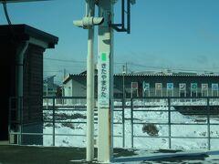 難読路線名、「左沢(あてらざわ)線」の分岐駅、北山形へ。