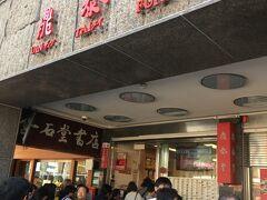 鼎泰豊(ディンタイフォン)本店  小籠包の有名店。東門駅の5番出口からすぐ。 新宿南口の高島屋にもお店はありますが、日本で食べる半額で食べられるそうです。 日本で行ったことがないので、日本ではいくらするのかわかりませんが。  まずは人数を伝えて整理券をもらいます。それと同時にメニューが書かれた注文票もくれます。 受付の上にだいたいの待ち時間が表示されているので、それまで東門をブラブラしていい時間になったらここに戻ってくると、正面右上に準備できた整理券の番号が掲示され、番号が呼ばれるので整理券を渡して席に案内されるのですが、番号が呼ばれる少し前のいい感じのタイミングで注文票を回収してくれました。なんでもうすぐってわかったの??ってくらいいいタイミングで回収してくれました。プロだな!  お昼前に行って、だいたい70分待ちくらいでした。