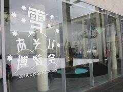 11:30 越後妻有里山現代美術館「キナーレ」 「雪あそび博覧会」開催中