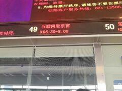 杭州駅にて。 高速鉄道に乗ります。チケットはオンラインで購入済みですが、発券が必要。 みどりの窓口@中国は激混み、割り込み当然、突然シフト交換で窓口閉鎖、 などなどなど兎にも角にもカオスでエネルギーを吸い取られました。