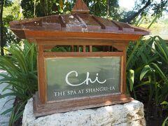 そして、少し歩くと  「chi spa」があります!  もちろんspaがメインですが  奥のスペースでは  yogaのスタジオとして使用する  場合もありますよ~!