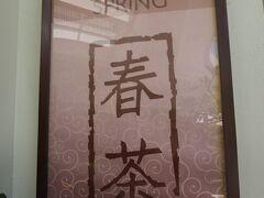 restaurantのお隣には  中華料理の「TEA OF SPRING 春茶」があります!
