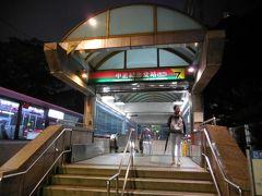蘇杭点心店で夕食を食べる為にMRTに乗って中正紀念堂駅まで移動します。