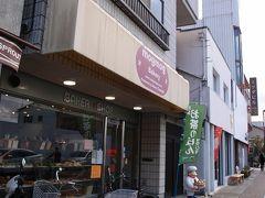 あとはお土産を買っていこうかと、宇治橋商店街にあるモグモグベーカリー(旧ベーカリータマキ)に来ました。 こちらにはお茶を使ったパンや、それ以外にも工夫されたパンがいろいろ売っていました。 いくつか種類を購入して夜ご飯と朝ごはんでいただきましたが、どれもおいしかったです。