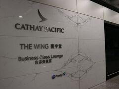 香港到着。憧れていた香港のキャセイラウンジへ!一番大きな「THE ピア」へ行きたかったけど、搭乗口から近い「THE ウィング」へ。1時間半の遅れは大きいぞ~
