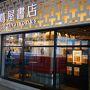 2019年:春:日本初上陸は中目黒!世界で5番目!『Starbucks Reserve Roastery Tokyo』Cofee界のDisneyland!スターバックスリザーブ ロースタリー 東京に行く!(家族3人で)