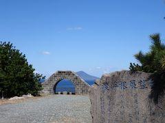 コーガ石のアーチ、渡浮根(とぶね)展望台