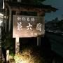 幻想的な風景。──「兼六園ライトアップ」(金沢・白川郷・高山の旅 その3)