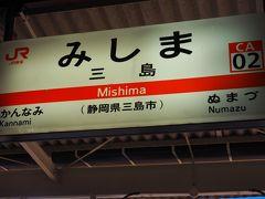 三島駅で乗り換え。