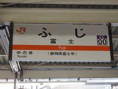 さらに富士駅で乗り換え。予定を見直したので乗り継ぎでバタバタすることはありません。
