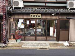 六波羅蜜寺の前の通りを祇園方面に向かって歩くと突き当りにみなとや幽霊子育飴本舗があります。