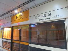 大橋頭駅からMRTに乗ります。