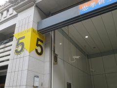 着いたのは忠孝新生駅。