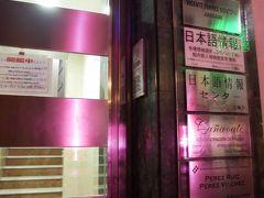 日本語情報センター