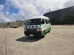 9:46 那覇から船で16時間30分。 南大東島に着きました。  送迎車で宿に向かいましょう。