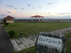 「西港ミレニアムパーク」 島の憩いの場として整備されました。