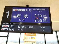 定刻より10分遅れて出雲空港到着。 もともと乗り継ぎ時間20分だったのでしたが、接続機も25分遅れ。
