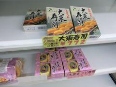 お腹すきましたね。  「大東寿司」 那覇空港の空弁と言ったらコレです。 那覇市内とまりんの近くにある、割烹喜作で製造されています。 人気商品で、売り切れ続出! 店を4軒回って、やっと見つけました。 残り3人前です。 セーフ!  大東まつり寿司もありますよ。