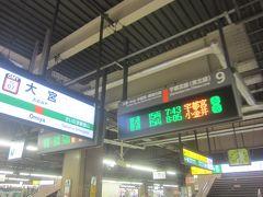 朝07:43 大宮駅から宇都宮行