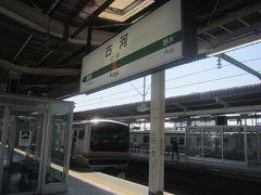 古河駅で降りました ここ古河駅は茨城県 南隣の栗橋駅は埼玉県、北隣の野木駅は栃木県 宇都宮線では唯一の茨城県所在の駅です 更に昔は下総国(現在ほぼ千葉県)に属していたという微妙な位置にある町なんですね~