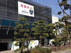 段葛を歩いていると左手に豊島屋本店が見えてきました。 大規模工事中ですが、営業中です。 また後で寄ります。