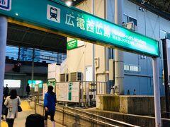 18:33 広電西広島駅  西広島ルートを選択しました。