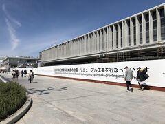 広島平和記念資料館本館はリニューアル工事中 ※2019年4月25日まで。