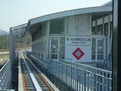 愛・地球博記念公園駅。 かつては「万博会場駅」といった。
