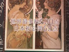 パレスハウステンボス 美術館展示(ミュシャ展) VIPと年間パスポートは入場料無料