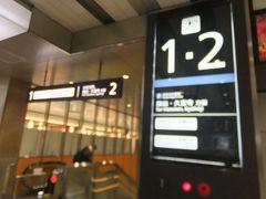 3月16日(土) 18きっぷシーズンでもあるので、まずは新大阪まで。 04:49 福井 05:30/05:35 敦賀 7:53 新大阪