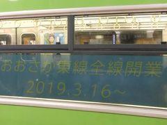 新大阪駅へ戻ります。