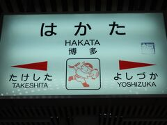 静岡空港、福岡空港、そして博多駅から長崎へ向かいました