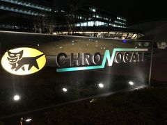 午後6時からの予約が取れたので、ヤマトグループの物流センター「羽田クロノゲート」へ見学に行きました。