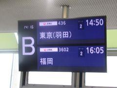 羽田行きJAL436便に搭乗します。