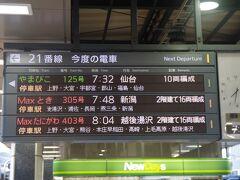 7:30に東京駅に到着。 私の乗るのは7:48のMaxとき305号新潟行きです。