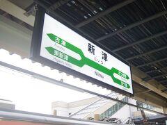 20分ほどで新津駅に到着。