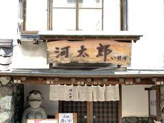 ホテルから徒歩1分のところにある有名な河太郎本店でお昼ごはん。張り切って早く着きすぎたので、並んでいる人はまだまばらです。
