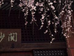 関妙山善性寺は安産・金運の守護神としてこの地に創建されたと言われます。
