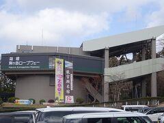 自宅を出発しのんびり2時間ほど。 箱根のロープウェーにやって来ました。今日はここから観光スタートです♪