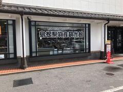 島根県物産観光館  遊覧船の待ち時間でのぞいた