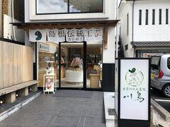 島根伝統工芸店 川島  勾玉を売っていた