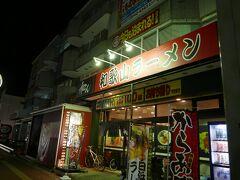 まだ時間が早いので、〆の和歌山ラーメンイッテおきます!! 予定していたお店がお休みだったので、適当に「和ん」